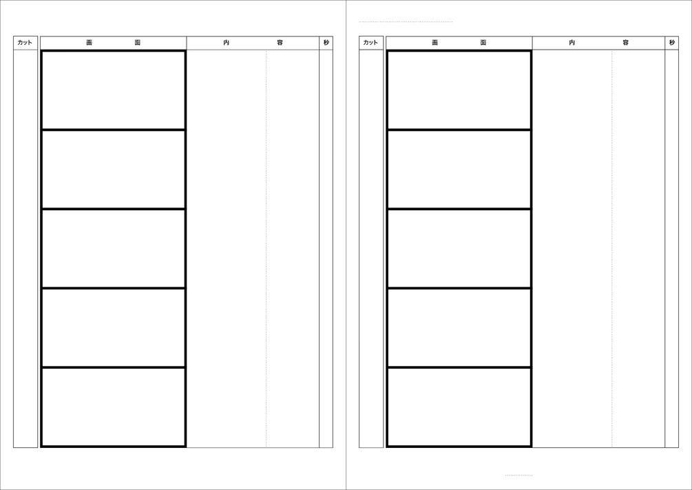 Film Storyboard Template Pdf Free Pdf Japanese Anime Storyboard Templates 1 85 1 On A4