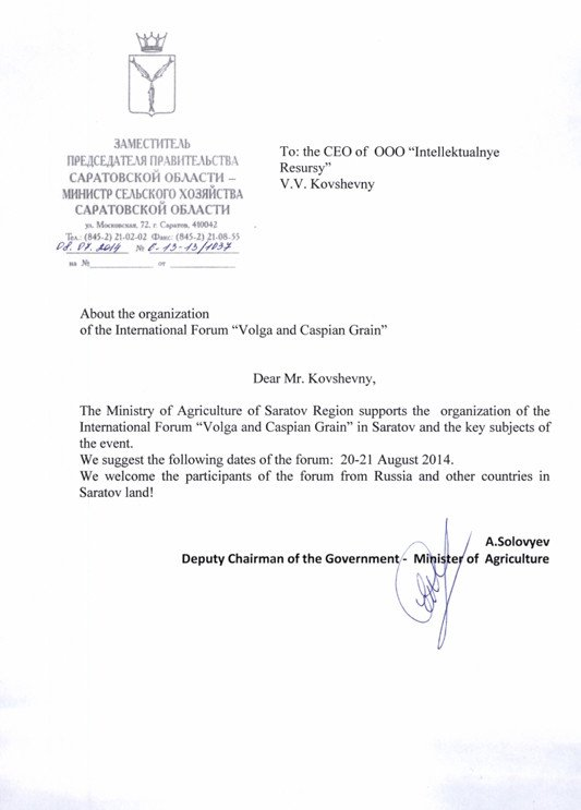 Ministry Support Letter Template 2014 Saratov Russia Grain Trade Conference