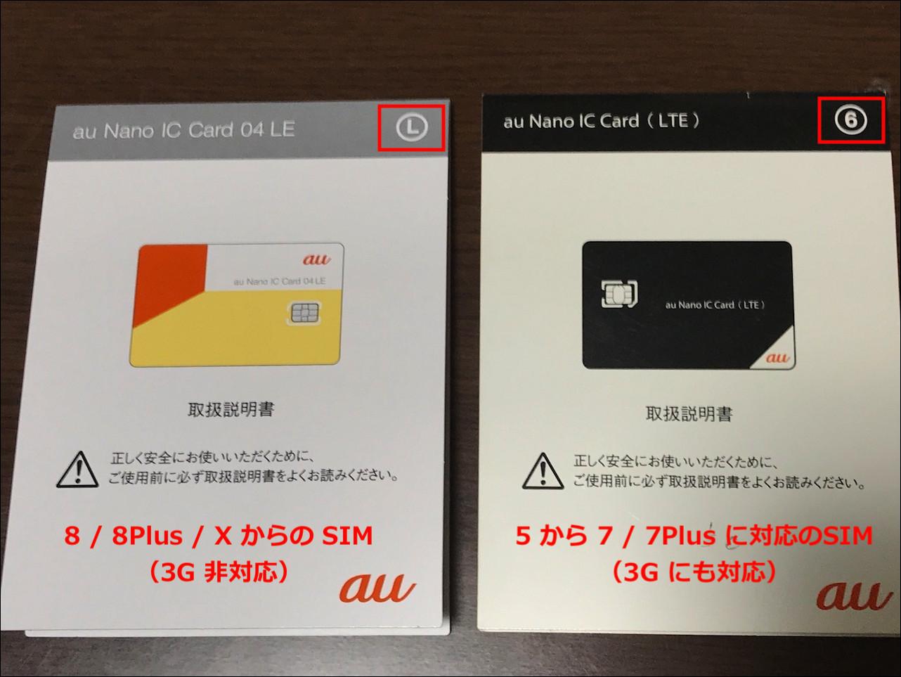 Nano Sim Template 8 5x 11 Au の iPhone X 8 8plus で『アクティベーションが必要です』『simが無効です』と出た場合