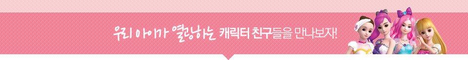 Rain event Action Plan [기획] 티켓나와라 뚝딱 2탄 시크릿쥬쥬 레인보우 콘서트